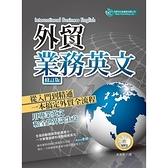 外貿業務英文(修訂版)(附MP3)