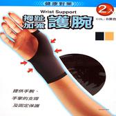 護腕  拇趾加強 護腕   健康對策 台灣製 蒂巴蕾
