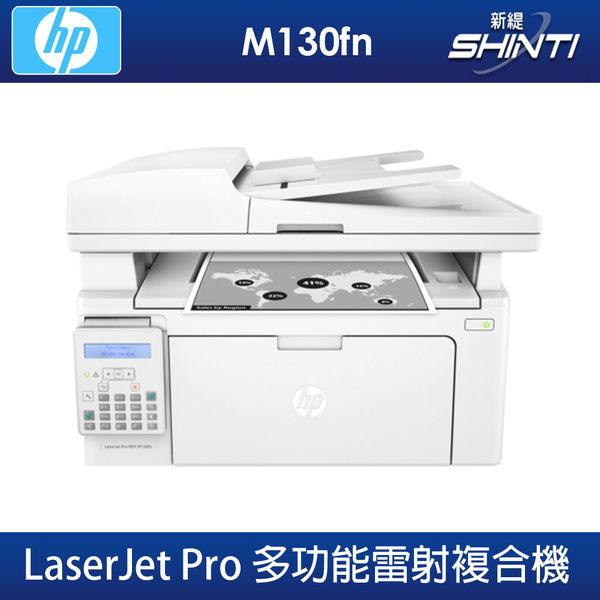 HP LaserJet Pro  M130fn  黑白雷射多功能事務機