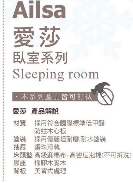 【南洋風休閒傢俱】臥室系列-愛莎2.7尺五斗櫃 2016新款(CM051-5)