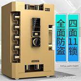 保險櫃 紅光保險櫃50/60cm家用辦公指紋密碼保險箱小型全鋼防盜保管箱 ATF 探索先鋒