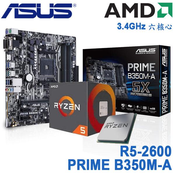【免運費-組合包】AMD R5-2600 + 華碩 PRIME B350M-A 主機板 3.4GHz 六核心處理器