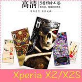 【萌萌噠】SONY Xperia XZ / XZS 個性男女彩繪殼 高清彩繪工藝 超薄磨砂硬殼 手機殼 手機套