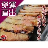 老爸ㄟ廚房. 客家鹹豬肉 300g/條 (共三條)【免運直出】