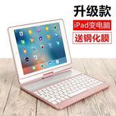ipad鍵盤 2018新款ipad air2藍芽鍵盤保護套蘋果平板電腦pro10.5版6殼子9.7英寸 城市科技 DF