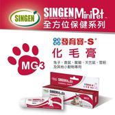 *KING WANG*台灣 發育寶《小寵系列-化毛膏MG3》-50g