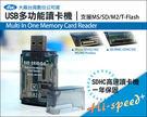 SD/SDHC/MMC/MS 多合一讀卡機 microSDHC可直接讀取(不需轉卡)