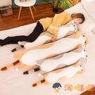 可愛貓咪毛絨玩具長條抱枕公仔超軟布娃娃兒童玩偶【淘嘟嘟】