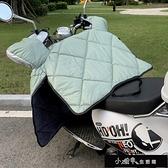 電動車擋風被冬季電瓶車擋風罩摩托車冬天防曬防風被保暖加絨【快速出貨】