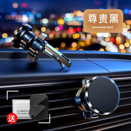 車載手機支架磁吸導航吸盤式磁鐵車內出風口支撐汽車固定2021新款 「開車必備」