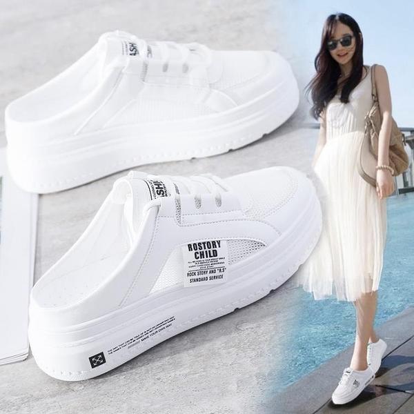 半拖鞋女年新款夏季百搭網紅包頭懶人鞋外穿厚底一腳蹬小白鞋 錢夫人小鋪