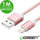 現貨Water3F綠聯 1M MFI Lightning to USB傳輸線 APPLE原廠認證 BRAID版 玫瑰金