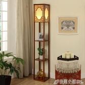 復古遙控中式客廳落地燈 臥室床頭燈 多功能創意護眼沙發地燈ATF  格蘭小舖