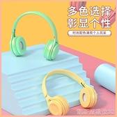無線藍牙耳機手機電腦通用頭戴式耳麥音樂運動吃雞插卡游戲男女生 新年優惠