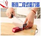新款 折疊磨刀器 廚房必備用品 磨刀石 ...