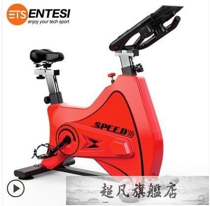 運動健身車家用動感單車健身器材室內超靜音-10週年慶