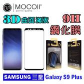 Mocoll 精品 摩可膜 - 3D 曲面滿版 , 9H 鋼化玻璃膜 - 三星 S9 plus 專用 ( 黑色 )