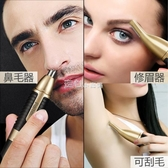 鼻毛修剪器男士剃鼻毛器手動去刮鼻毛剪刀鼻孔清潔器女電動修眉刀『獨家』流行館