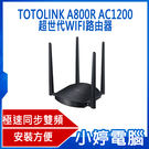 【24期零利率】全新 TOTOLINK A800R AC1200超世代WIFI路由器