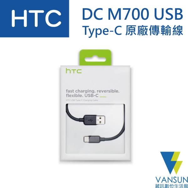 HTC DC M700 USB Type-C 原廠傳輸線【葳訊數位生活館】