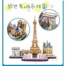 ⭐星星小舖⭐ 台灣現貨 3D世界城市拼圖 3D拼圖 世界城市 益智拼圖 立體拼圖 幼教玩具【PZ102】
