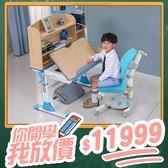 兒童書桌  可升降成長桌椅寫字畫畫桌椅組 人體工學椅 ME359+AU307【買就送護眼檯燈】