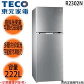 【TECO東元】222L 經典定頻兩門冰箱 R2302N 免運費送基本安裝