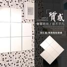 家美 台灣製無痕拼貼無框鏡子/壁鏡/貼鏡(四入一組)