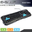 【軟體採Go網】E-3lue E-Blue 宜博 POLYGON 基礎型電競鍵盤 EKM075BKC