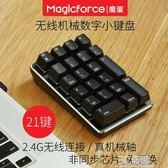 數字鍵盤 馳尚 魔蛋無線機械數字小鍵盤 筆記本台式電腦外接財務會計USB 3C優購