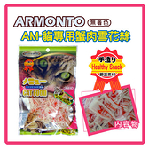 【力奇】AM 貓專用蟹肉雪花絲 40g(AM-32 6-0405) -100元 (D952B05)