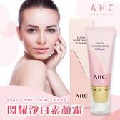 韓國 AHC 閃耀淨白素顏霜 30ml【櫻桃飾品】【28846】