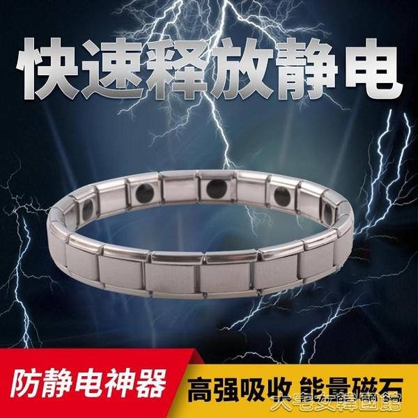 防靜電手環人體消除器男女去除手鍊銀色鈦鋼鍺靜電能量釋放手環靜電無線防【快速出貨】