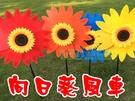 【JIS】A232 向日葵太陽花旋轉風車 裝飾品 布風車 風帶 風筒 風轉 帳篷 園遊會 七彩風條 露營布置