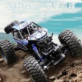 超大號無線遙控越野車四驅高速攀爬賽車充電兒童玩具男孩汽車 QQ24517『MG大尺碼』
