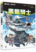 X機器人戰隊:(6) 黑龍騎士(附學習單)