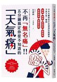 不再無名痛!五分鐘搞定你從不知道的天氣痛:日本名醫教你打造適溫抗痛體質,不再天氣