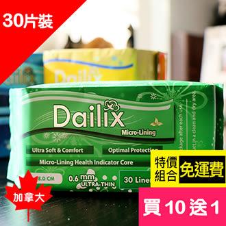 [楓葉國 Dailix] 18cm 每日健康檢查乾爽透氣護墊 (30片裝) x 10 包送1包 (限量盒裝版)