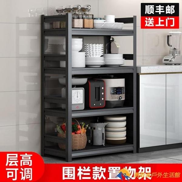 廚房置物架落地式多層微波爐烤箱多功能收納架子家用陽臺儲物貨架【勇敢者】