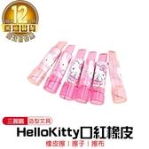 【風靡全日本的可愛】HelloKitty口紅橡皮擦 擦子 擦布 文具用品 上學 旋轉橡皮擦