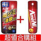 日本CCI 4倍性能油膜去除劑 除油膜 歸零膏 G-72+3秒瞬間免雨刷撥雨劑 汽車用玻璃鍍膜撥水劑 持久