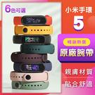 小米手環5 原廠腕帶 小米原廠 原廠錶帶...