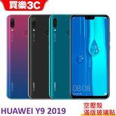 HUAWEI Y9 2019 手機 64G 【送 空壓殼+滿版玻璃保護貼】 分期0利率 華為