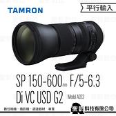 騰龍 TAMRON 150-600mm F5-6.3 Di VC USD G2 (A022) 全片幅 望遠變焦鏡 (3期0利率)【平行輸入】WW