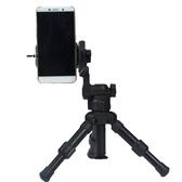 迷你三腳架照相機便攜手機自拍小三角架BLNZ 免運