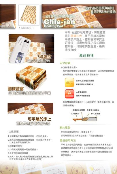 韓國 甲珍 單人/雙人恆溫電熱毯/電毯(雙重斷電保護+可水洗+兩年保固) KR-3800/KH-600-T/NHB-300P
