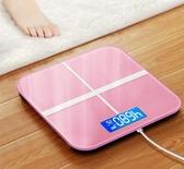 體重計 電子稱體重秤女生家用可愛充電人體秤宿舍小型成人精準體重計 全館免運快速出貨