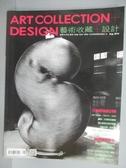 【書寶二手書T1/雜誌期刊_QBK】藝術收藏+設計_2015/8