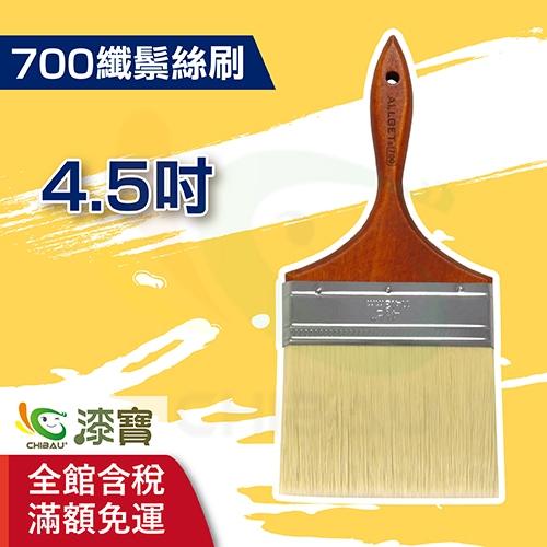 【漆寶】ALLGET黑傑客│700纖鬃絲毛刷4.5吋(單支裝)