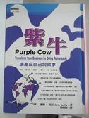 【書寶二手書T1/行銷_CVS】紫牛-讓產品自己說故事_賽斯‧高汀